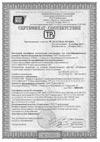 Сертификат Гомель триплекс
